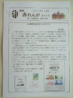 JPS札幌中央支部会報2011年11月号