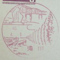 風景印・滝川郵便局