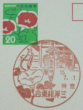 風景印・台東根岸三郵便局