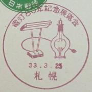 小型印・電灯80年記念展覧会