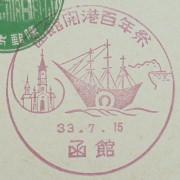 小型印・函館開港百年祭