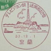 小型印・テレビジョン放送開局記念