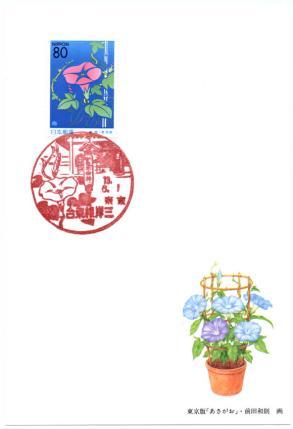 2001年かもめーる東京版/風景印・台東根岸三郵便局