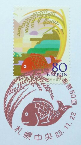特印・記念押印機/農林水産祭50回