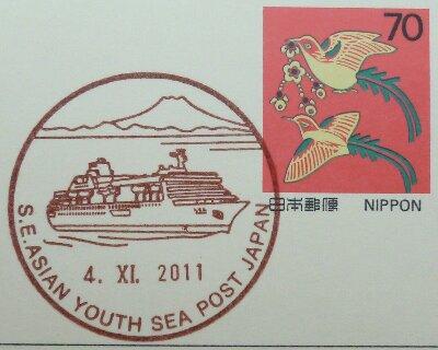 風景印・東南アジア青年の船船内分室