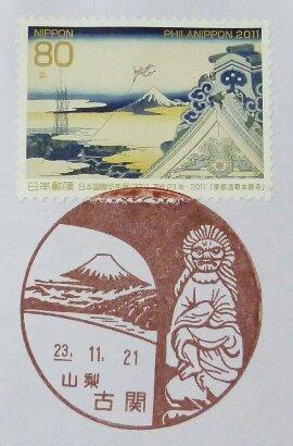 風景印・古関郵便局