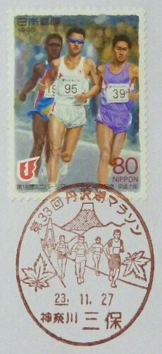小型印・丹沢湖郵便局