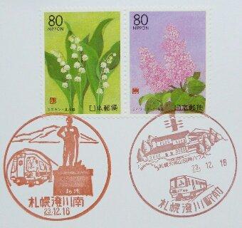 風景印・札幌市地下鉄開業40周年記念カバー