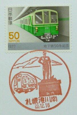 風景印・札幌澄川南郵便局