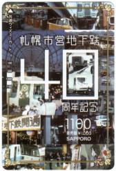 共通ウィズユーカード・札幌市地下鉄40周年記念