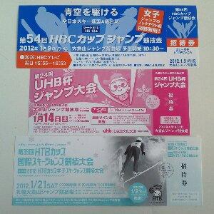 スキージャンプ大会無料招待券