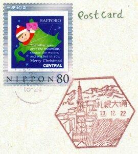 風景印・札幌大通郵便局/二重消印