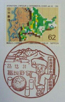 風景印・富良野郵便局