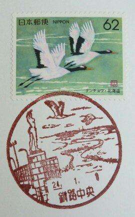 風景印・釧路中央郵便局