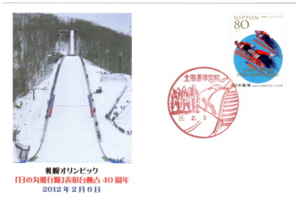 札幌五輪「日の丸飛行隊」表彰台独占40周年カード