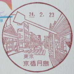 風景印・京橋月島局