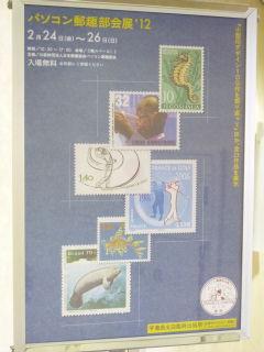 パソコン郵趣部会展'12ポスター