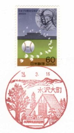 風景印・水沢大町局