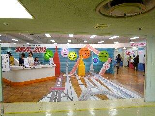 スタンプショウ2012会場入口
