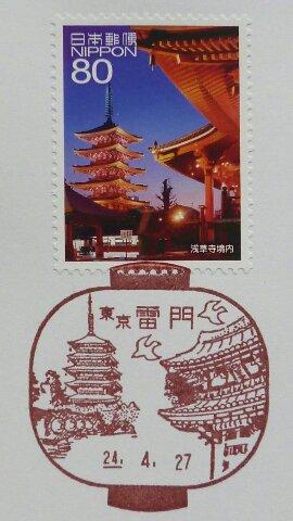 風景印・雷門郵便局