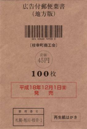 エコー葉書官封・枝幸町商工会