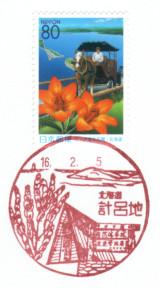 ワッカ原生花園切手・計呂地局風景印