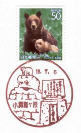 エゾヒグマ切手/小樽梅ケ枝局風景印
