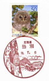エゾフクロウ切手/当別局風景印
