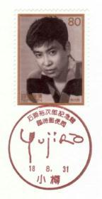 小型印/石原裕次郎記念館臨時郵便局