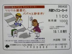 共通ウィズユーカード 札幌市雪対策室
