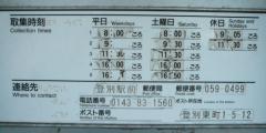 登別駅前局前ポスト表示