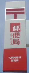 札幌美香保局新局舎看板